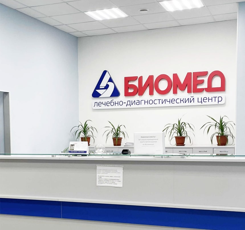 Лечебно-диагностический центр «Биомед» - SMM медицинской организации