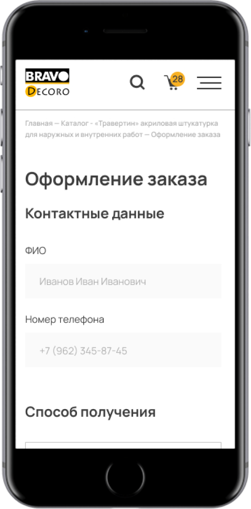 Bravo&Decoro - Скриншот мобильной версии №3