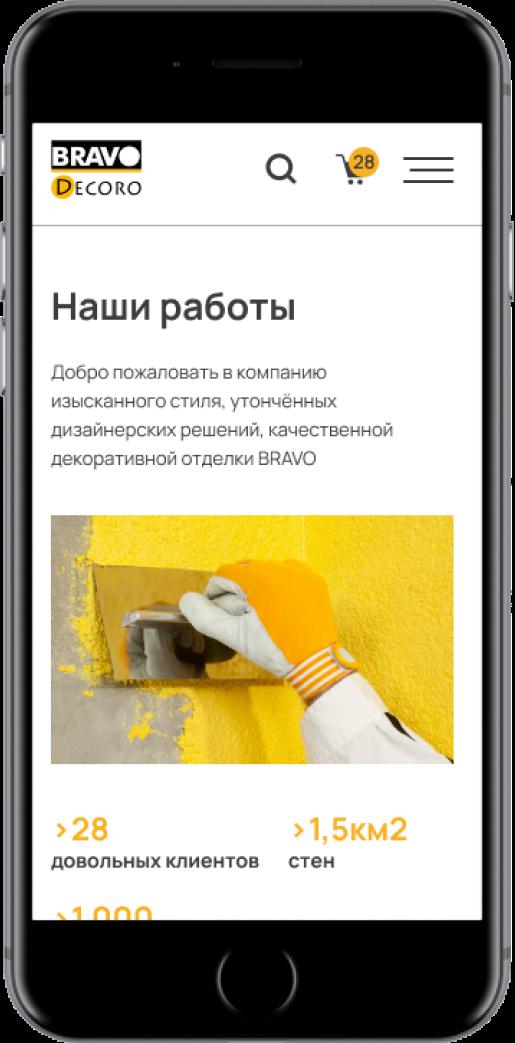 Bravo&Decoro - Скриншот мобильной версии №4
