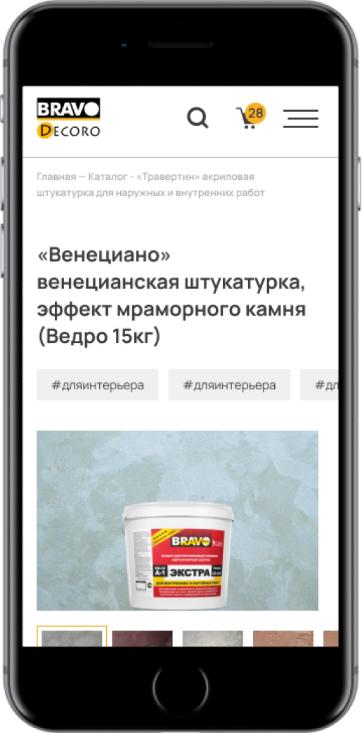 Bravo&Decoro - Скриншот мобильной версии №5