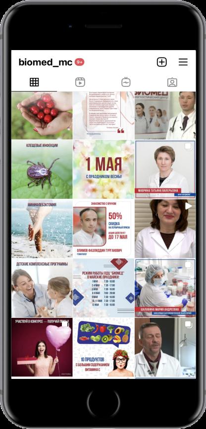 Лечебно-диагностический центр «Биомед» До