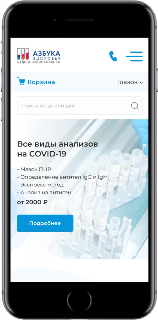 Азбука здоровья - Скриншот мобильной версии №1