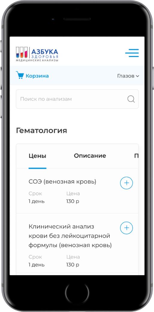 Азбука здоровья - Скриншот мобильной версии №2