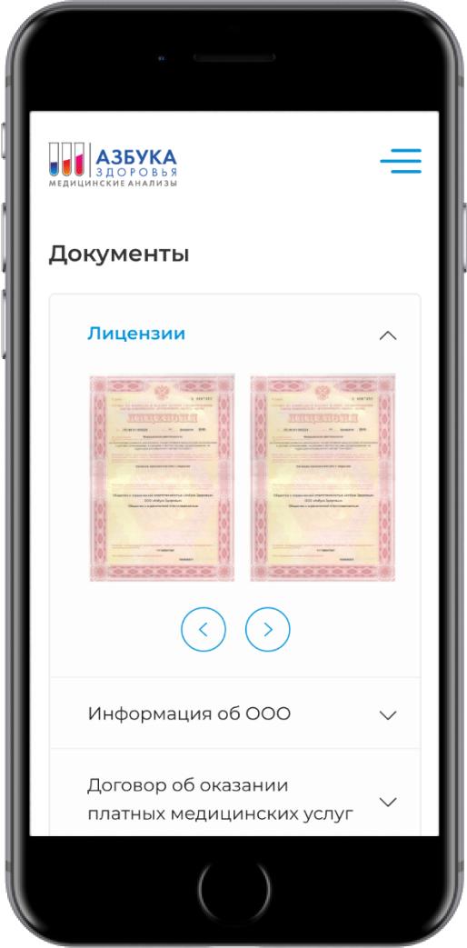Азбука здоровья - Скриншот мобильной версии №3