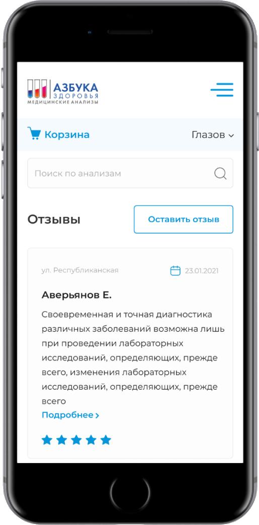 Азбука здоровья - Скриншот мобильной версии №4