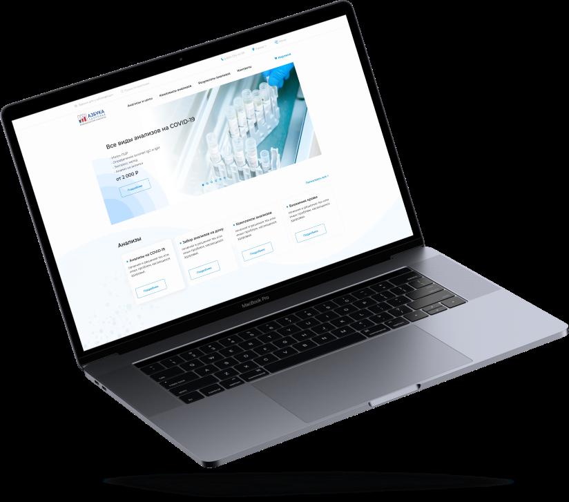 Сайт для медицинской клиники