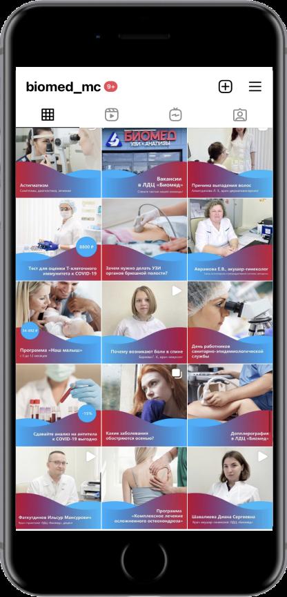 Лечебно-диагностический центр «Биомед» После