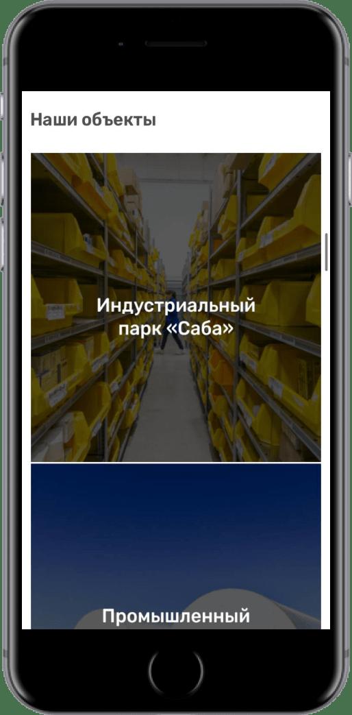 Унипарк - Скриншот мобильной версии №2
