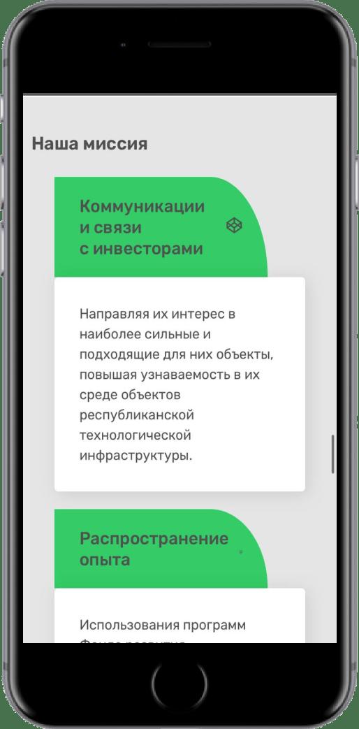 Унипарк - Скриншот мобильной версии №3