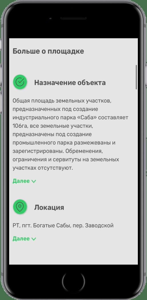 Унипарк - Скриншот мобильной версии №4
