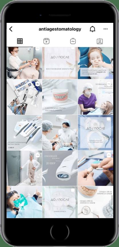 Инстаграм медицинской клиники «Качество Жизни» После