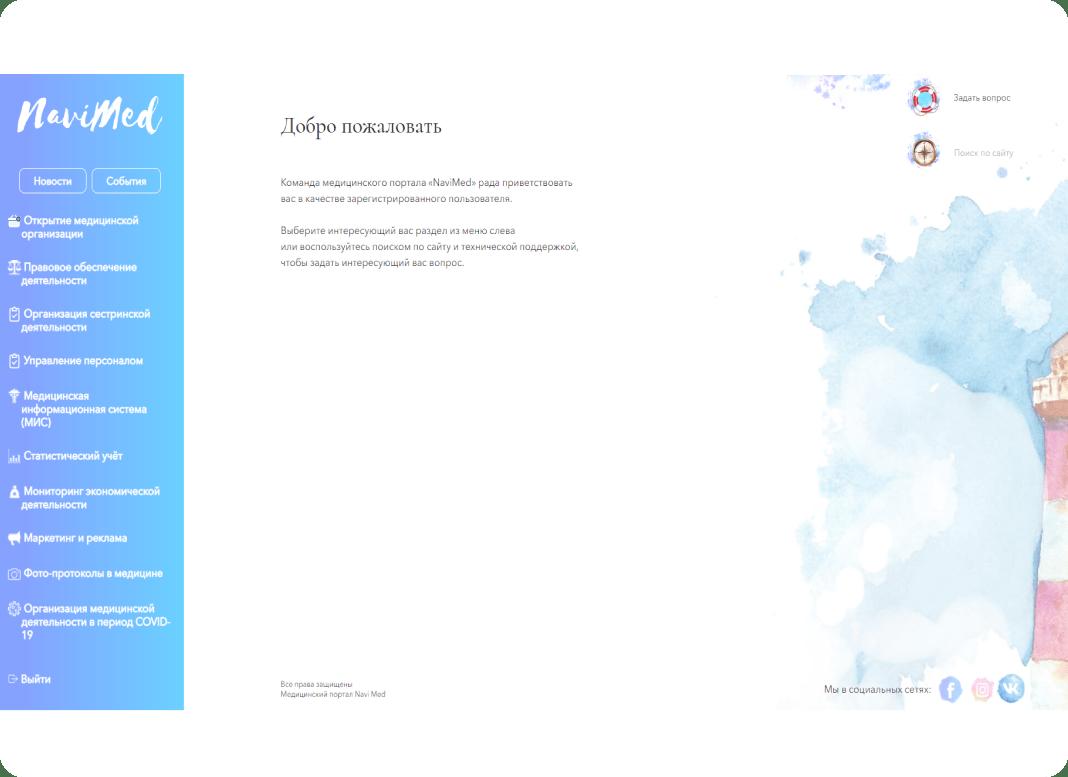 Внутренняя страница портала