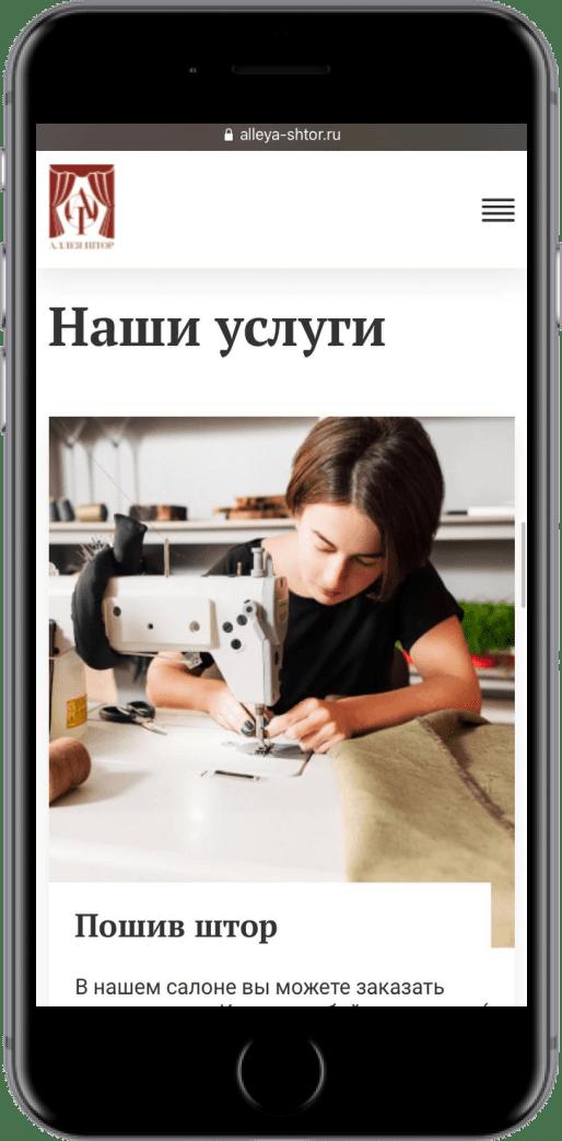 Аллея штор - Скриншот мобильной версии №1