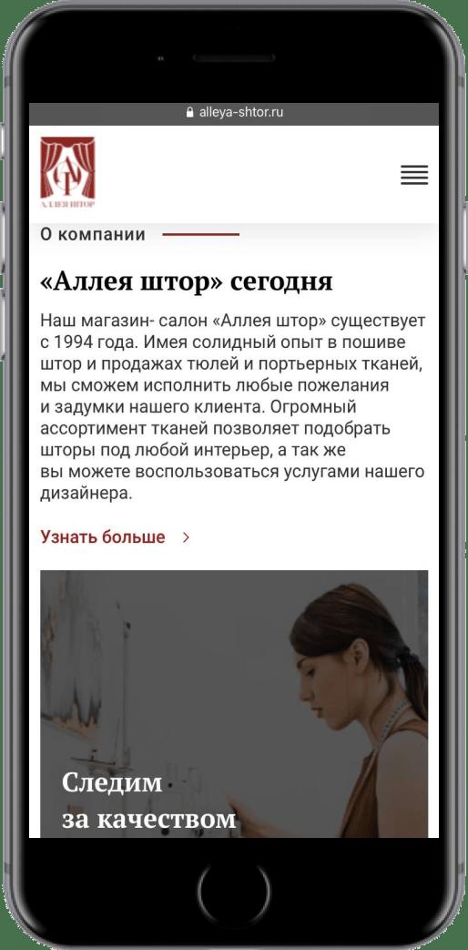 Аллея штор - Скриншот мобильной версии №3