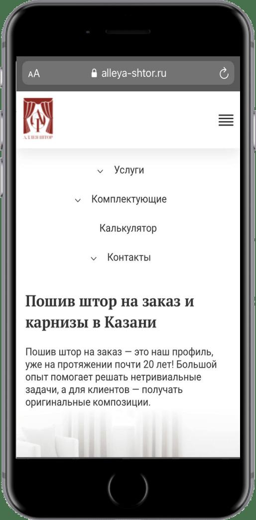 Аллея штор - Скриншот мобильной версии №4
