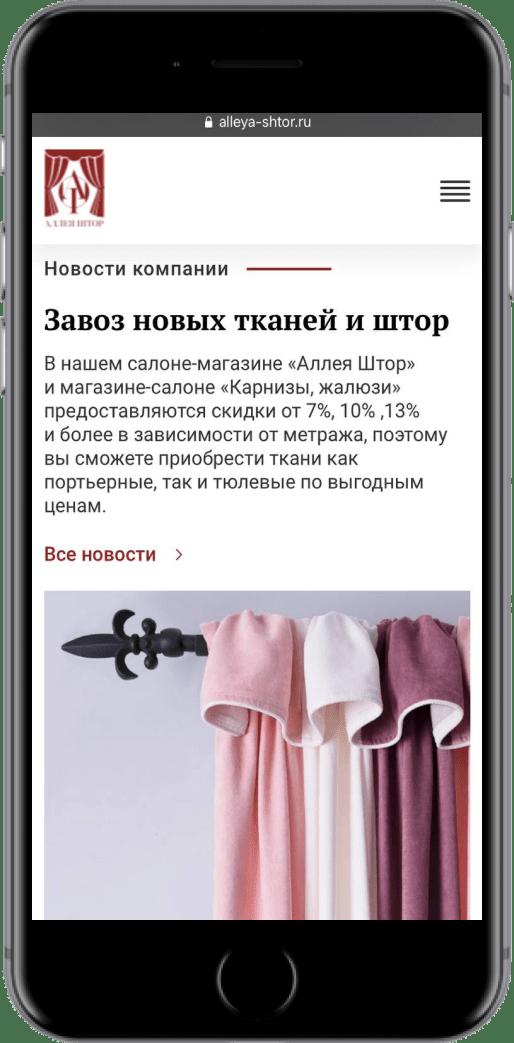 Аллея штор - Скриншот мобильной версии №2