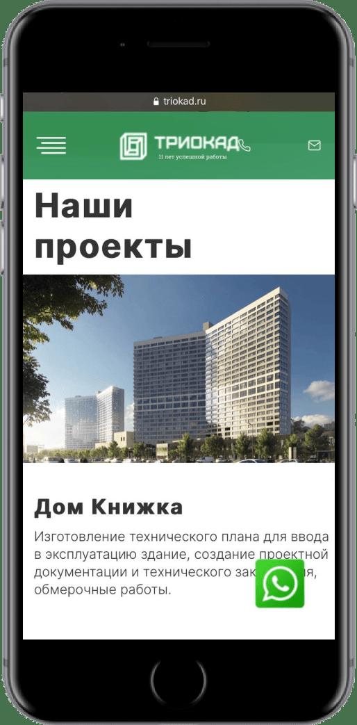 Триокад - Скриншот мобильной версии №4