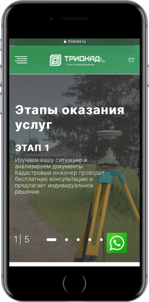 Триокад - Скриншот мобильной версии №3