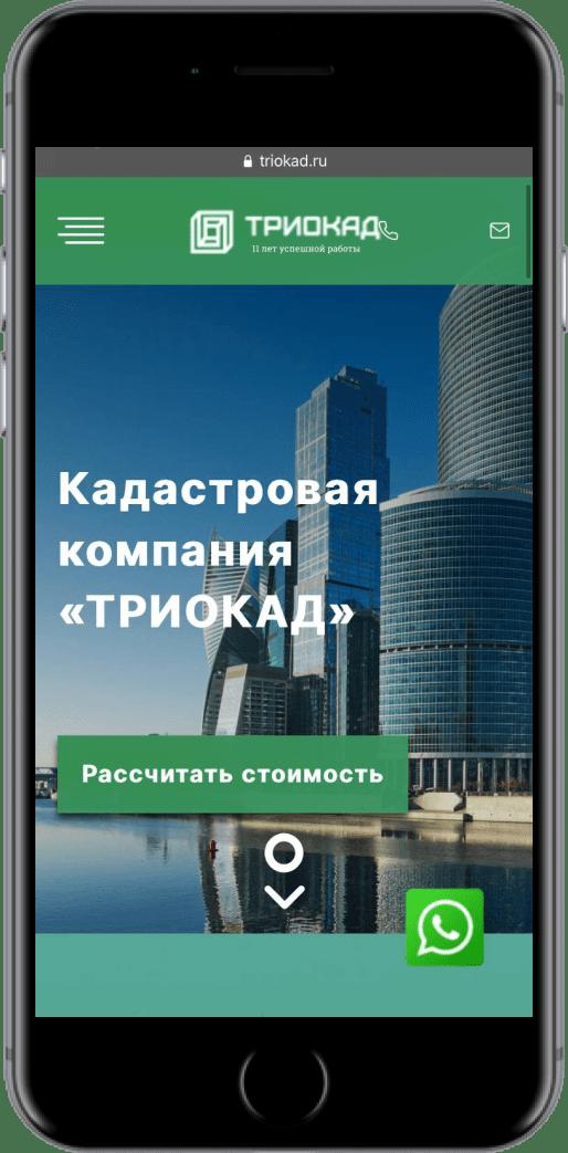 Триокад - Скриншот мобильной версии №1