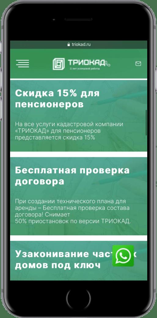 Триокад - Скриншот мобильной версии №2