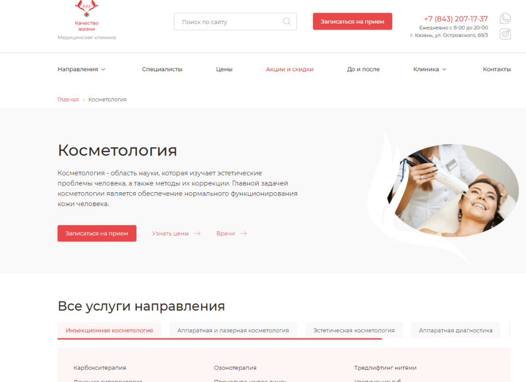 Сайт клиники «Качество жизни» После