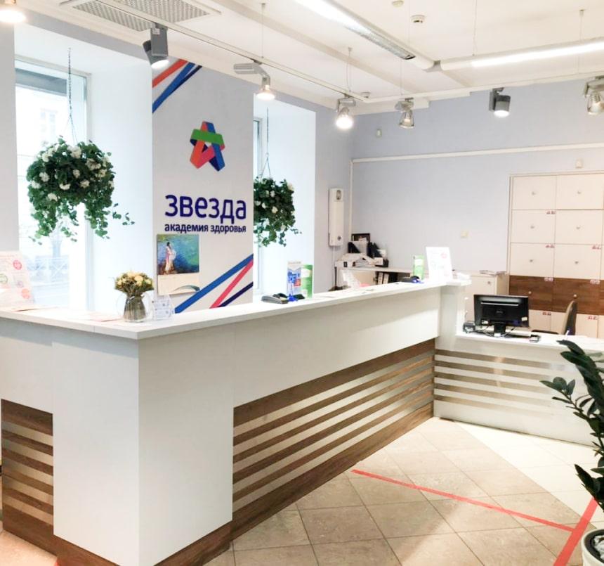 Медицинский центр «Звезда»